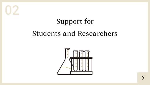 学生・研究者を支援する基金