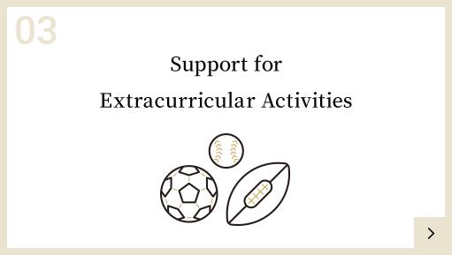 課外活動を支援する基金