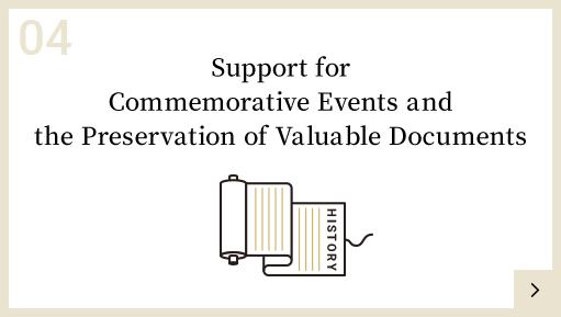 記念事業・資料保全事業を<br>支援する基金